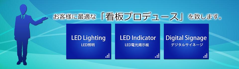 LED電光掲示板・LED照明・看板製作│プレスサポート