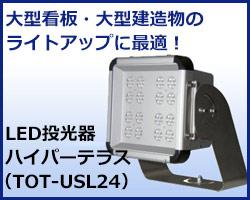 角型LED投光器「ハイパーテラス」