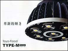 高輝度LED投光器 Toyo-Flood